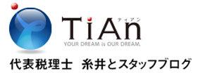 代表税理士 糸井とスタッフブログ